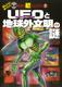 ほんとうにあった!?世界の超ミステリー(7) UFOと地球外文明の謎