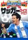 熱闘!激闘!スポーツクイズ選手権(4) サッカークイズ 世界編