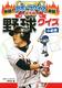 熱闘!激闘!スポーツクイズ選手権(5) 野球クイズ 中級編