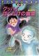 ポプラ怪談倶楽部(12) グッバイ、ぼくだけの幽霊