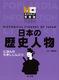 ポプラディア情報館 日本の歴史人物