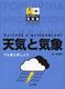 ポプラディア情報館 天気と気象