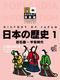 ポプラディア情報館 日本の歴史(1)  旧石器?平安時代