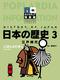 ポプラディア情報館 日本の歴史(3) 江戸時代
