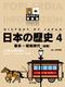 ポプラディア情報館 日本の歴史(4) 幕末?昭和時代(前期)