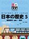 ポプラディア情報館 日本の歴史(5) 昭和時代(後期)?現代