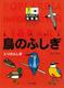 ポプラディア情報館 鳥のふしぎ
