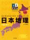 ポプラディア情報館 日本地理 第2版