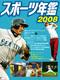 スポーツ年鑑2008
