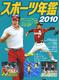 スポーツ年鑑2010