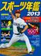 スポーツ年鑑2013
