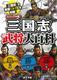 ビジュアル版 三国志武将大百科(全3巻)
