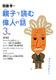 齋藤孝の親子で読む偉人の話3年生