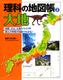 理科の地図帳(2) 大地
