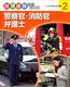 職場体験完全ガイド(2) 警察官・消防官・弁護士