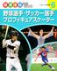 職場体験完全ガイド(6) 野球選手・サッカー選手・プロフィギュアスケーター
