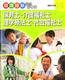 職場体験完全ガイド(14) 保育士・介護福祉士・理学療法士・社会福祉士