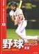 できる!スポーツテクニック(2) 野球 バッティング・走塁
