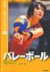 できる!スポーツテクニック(4) バレーボール
