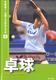 できる!スポーツテクニック(5) 卓球