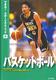 できる!スポーツテクニック(6) バスケットボール