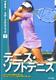 できる!スポーツテクニック(7) テニス・ソフトテニス