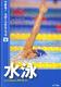 できる!スポーツテクニック(8) 水泳