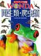 ポプラディア大図鑑WONDA 両生類・爬虫類