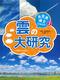 お天気博士になろう!(2) 雲の大研究
