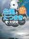 お天気博士になろう!(4) 台風とたつまきの大研究