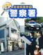 仕事場がよくわかる!社会科見学(5) 警察署