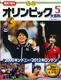 写真で見る オリンピック大百科(5) 2000年シドニー?2012年ロンドン
