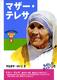 おもしろくてやくにたつ子どもの伝記(2) マザー・テレサ