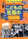 日本の生活 100年の記録(3) こどもの生活の100年