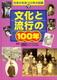 日本の生活 100年の記録(7) 文化と流行の100年