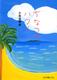ポプラ文庫ピュアフル ちなつのハワイ