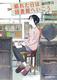 ポプラ文庫ピュアフル 晴れた日は図書館へいこう(1)