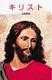 ポプラ社 伝記文庫 キリスト
