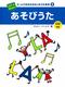 ゲームでおぼえるはじめての英語(5) あそびうた(CD付き)