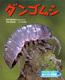 ドキドキいっぱい!虫のくらし写真館(16) ダンゴムシ
