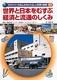 世界と日本をむすぶ経済と流通のしくみ