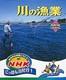総合的な学習にやくだつ NHKにっぽん川紀行(1) 川の漁業