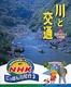 総合的な学習にやくだつ NHKにっぽん川紀行(3) 川と交通