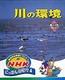 総合的な学習にやくだつ NHKにっぽん川紀行(4) 川の環境