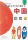 国際理解にやくだつ友だちが描いたアジア21世紀(2) 中国