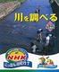 総合的な学習にやくだつ NHKにっぽん川紀行(7) 川を調べる