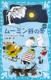 講談社青い鳥文庫 ムーミン谷の冬(新装版)