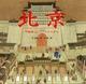 北京—中軸線上につくられたまち