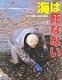 ポプラ社いきいきノンフィクション(21) 海は死なない