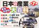 日本の産業まるわかり大百科(全7巻)